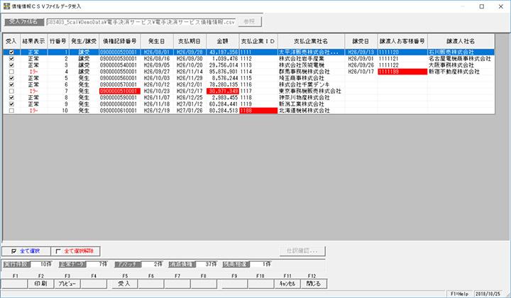 債権情報CSVデータ受入2