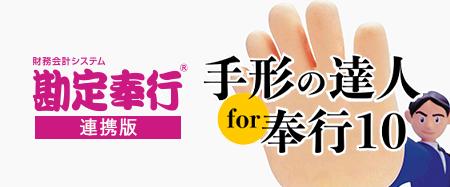 手形の達人 for 奉行10